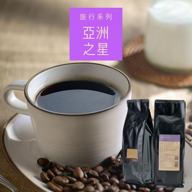 亞洲之星|咖啡豆