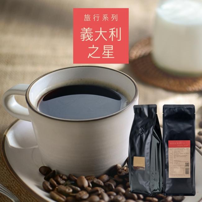 義大利之星|咖啡豆