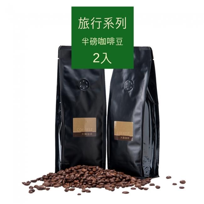 旅行系列|咖啡豆 半磅裝2入