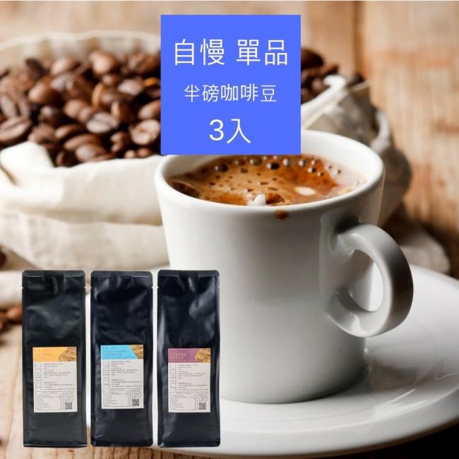 自慢單品系列|咖啡豆 半磅裝3入