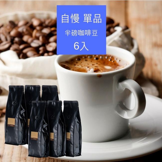 自慢單品系列|咖啡豆 半磅裝6入