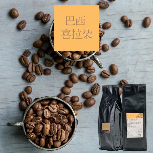 巴西 喜拉朵|單品咖啡豆