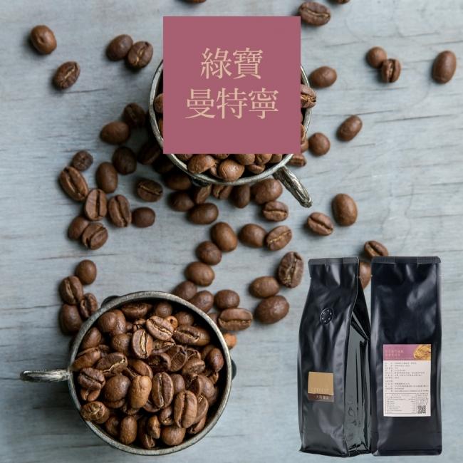 蘇門達臘 綠寶曼特寧|單品咖啡豆