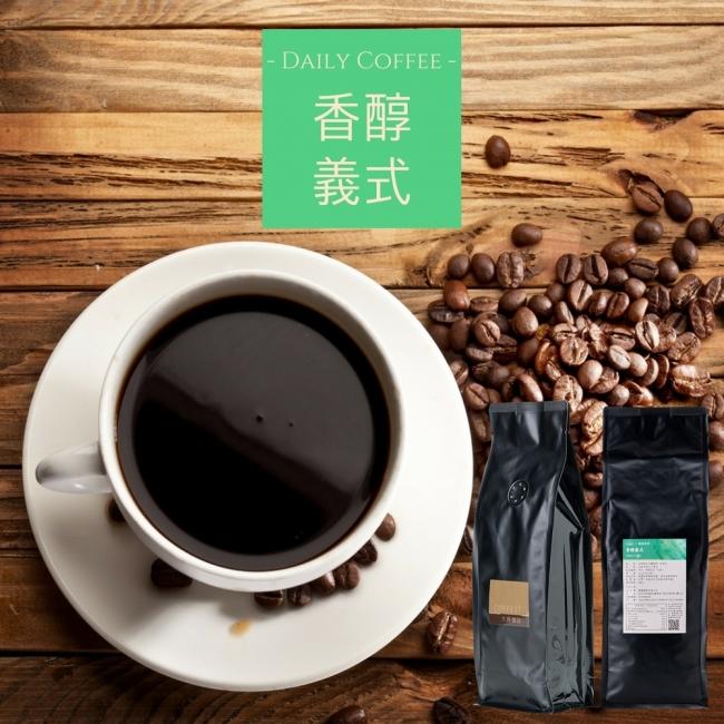 香醇義式|咖啡豆