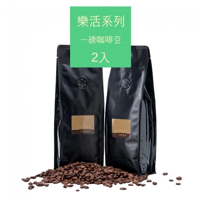 樂活系列|咖啡豆 一磅裝2入