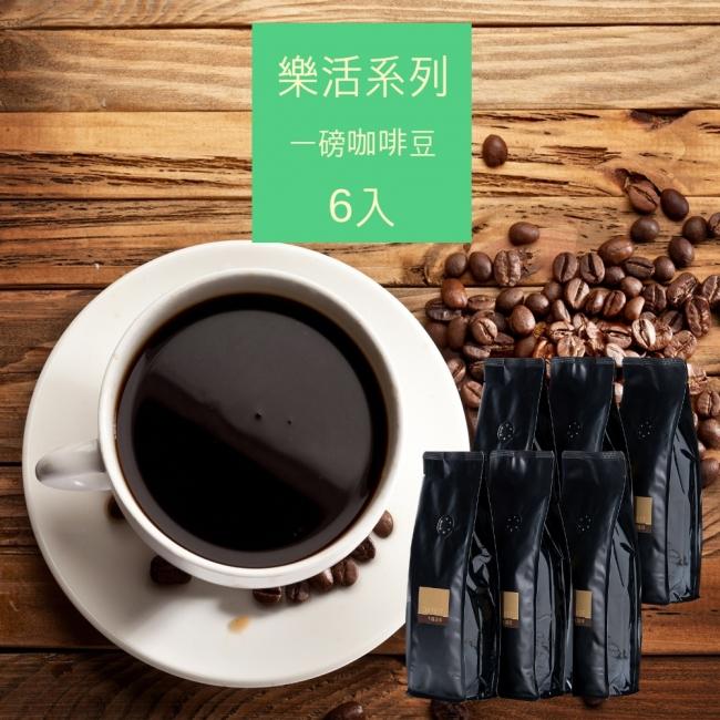 樂活系列|咖啡豆 一磅裝6入