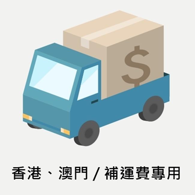 港、澳補運費